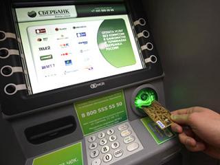 Приблизительно так выглядит банкомат сбербанка (не всегда и не везде)