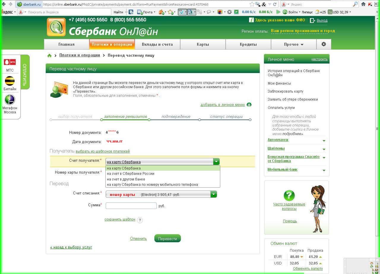 Как сделать перевод денег с карты сбербанка на карту сбербанка