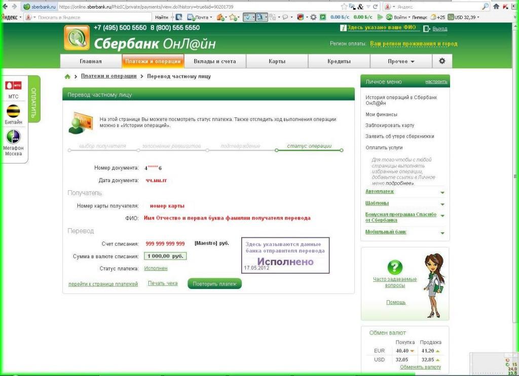 оплатить кредит сбербанка по карте онлайн
