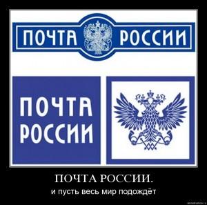 Почта России и пусть весь мир подождет
