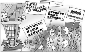 Обманутые вкладчики МММ-2012