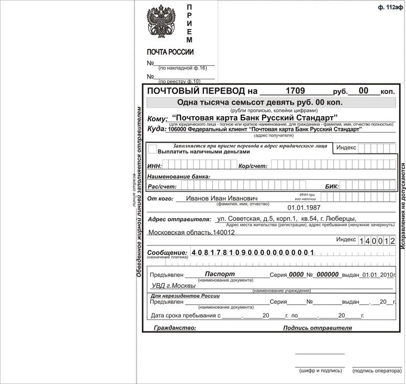 Бланк почтового перевода для пополнения почтовой карты