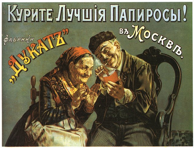 Реклама папирос
